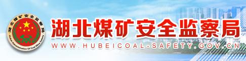 湖北省煤矿安全监察局