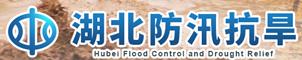 湖北防汛抗旱